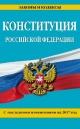 Конституция РФ на 2017 г